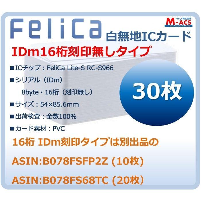 送料無料激安祭 当日発送 Fe-001 30枚 白無地 フェリカカード Lite-S 刻印無し 一部予約 FeliCA フェリカライトS