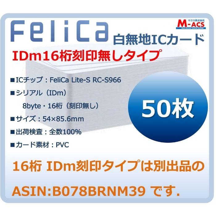 当日発送 送料無料 激安 お買い得 キ゛フト Fe-001 50枚 白無地 セール フェリカカード FeliCA 刻印無し Lite-S フェリカライトS