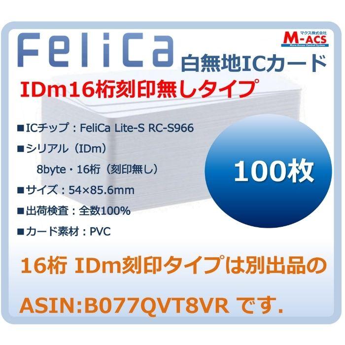当日発送 Fe-001 マート 100枚 オリジナル 白無地 フェリカカード Lite-S FeliCA フェリカライトS 刻印無し