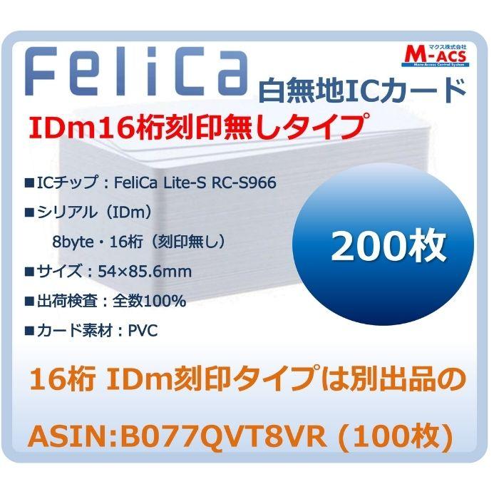 当日発送 Fe-001 200枚 白無地 低価格 フェリカカード FeliCA Lite-S フェリカライトS 刻印無し 本日の目玉