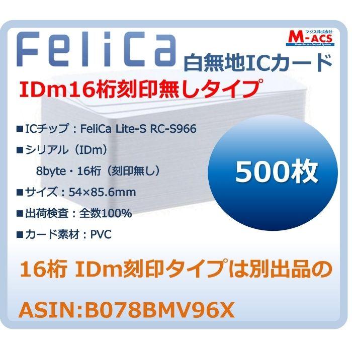 当日発送 Fe-001 500枚 付与 お買い得 白無地 フェリカカード 刻印無し FeliCA Lite-S フェリカライトS