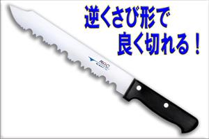 【FC-90】マック冷凍切り専用包丁 220mm