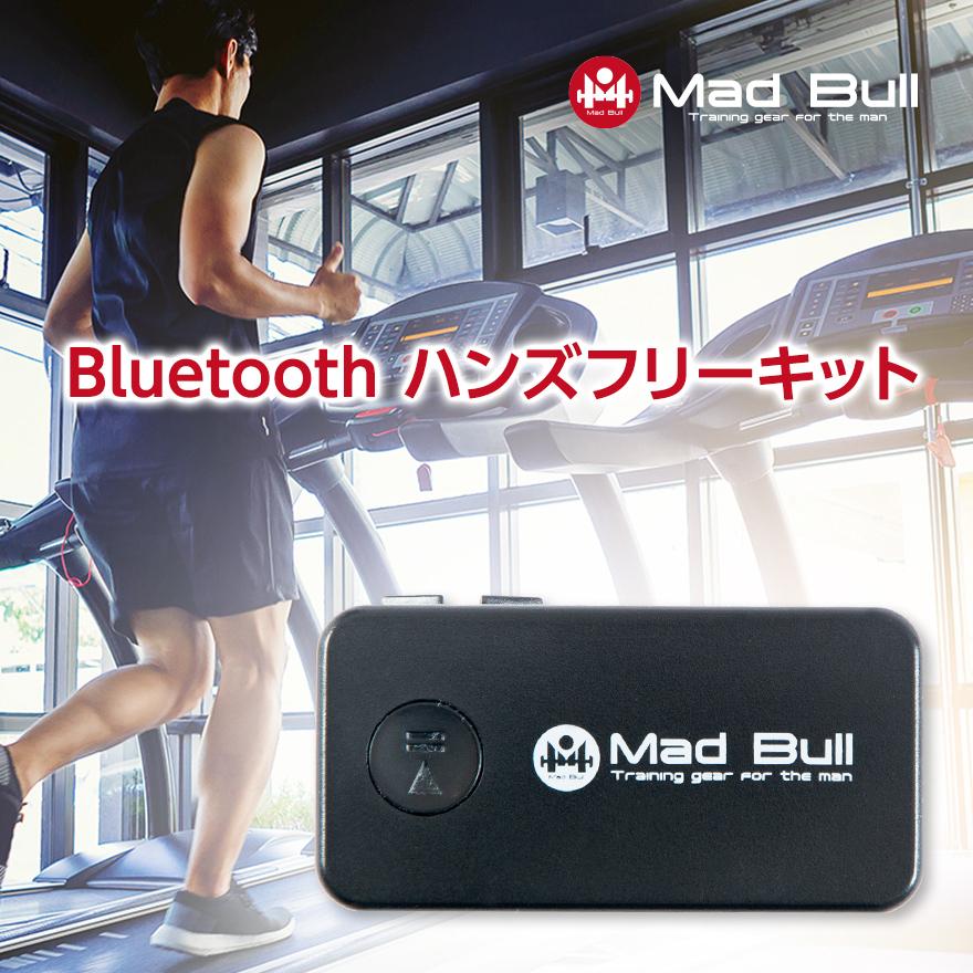 MADBULL マッドブル ワイヤレス スマートフォン接続 音楽 ラジオ ランニングマシン カーステレオ Bluetooth 3.5mmステレオジャック USB充電 Bluetooth接続 年間定番 ハンズフリーキット ブルートゥース 送料無料 即日出荷 マイク付き 最長8時間持続