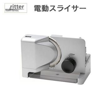 ドイツ Ritter(リッター)社 電動スライサー E16調理 スライス 便利【送料無料】【メーカー直送 代引き・期日指定・ギフト包装・返品不可 ご注文後確認時に欠品の場合、納品遅れやキャンセルが発生します。】