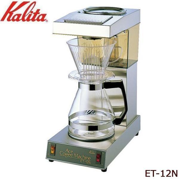 Kalita(カリタ) 業務用コーヒーマシン ET-12N 62009オフィス 珈琲 保温【メーカー直送 期日指定不可 ギフト包装不可 返品不可 ご注文後在庫在庫時に欠品の場合、納品遅れやキャンセルが発生します。】
