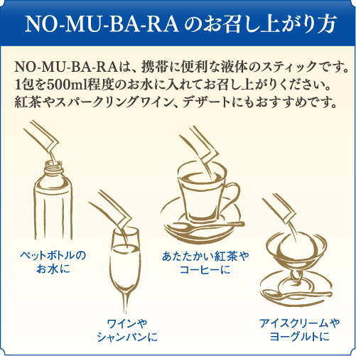 Drink drink NO-MU-BA-RA ( nombara ) (6 inclusions into) rose water ☆ rose nomubara rose バラサプリメント ローズザプリメント ★ ウォーターフレーバー bad breath odor Gift Giveaway
