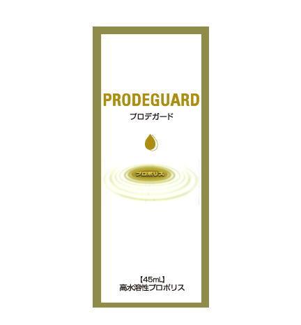 プロデガード【送料無料】 プロポリス 林原 ハヤシバラ