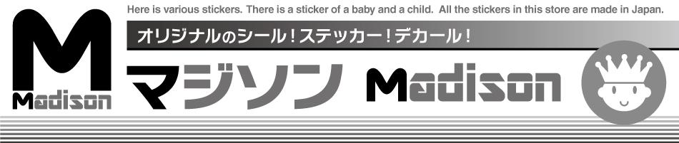 マジソン:車用やインテリアのオリジナルステッカー、シールを販売!