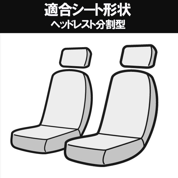フロントシートカバー アクティトラック (Azur) ホンダ HA8 HA9 ヘッドレスト分割型