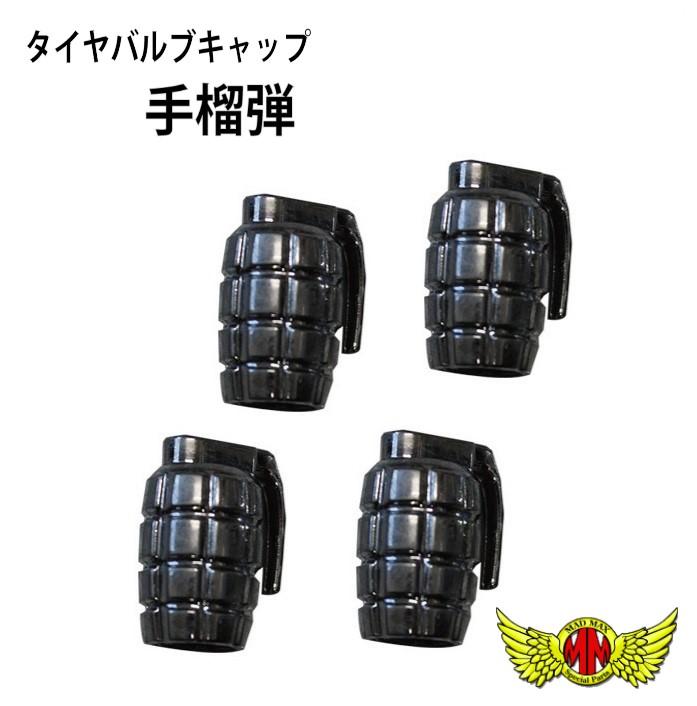 O93-1220 【メール便送料無料!!】エアバルブキャップ タイヤバルブキャップ 手榴弾(4個SET)