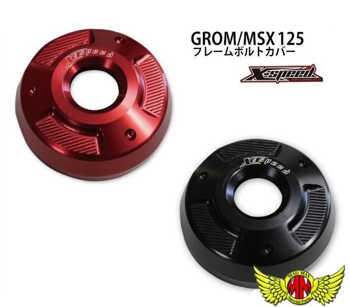 【送料無料!!】X-SPEED製フレームボルトカバー左グロム(MSX125)各色