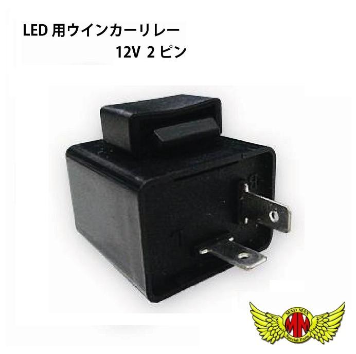상품 신고 후에 주시면!!!! LED 대응 범용 IC 깜박거리는 릴레이 (12V2 핀)