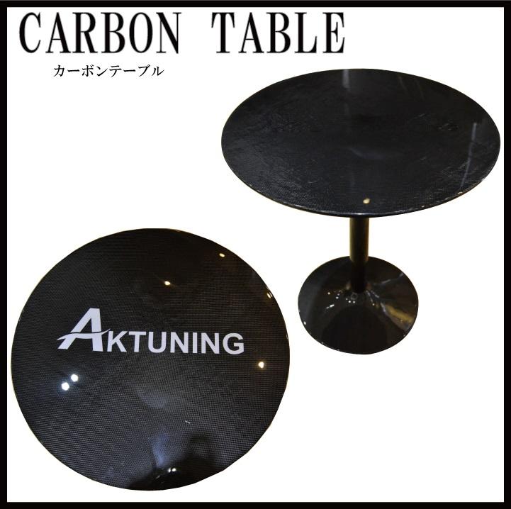 【送料無料!!】綾織りリアルカーボン テーブル(REAL CARBON TABLE) 本物 カーボン
