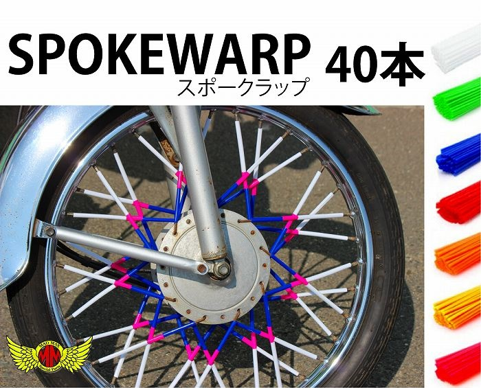 MM15-0013 [再販ご予約限定送料無料] メール便送料無料 バイク 自転車用 スポークラップ 40本入りスポークスキン スポークカバー SR400 カブ ドレスアップ 贈り物 デコレーション オフロード ワイヤースポーク