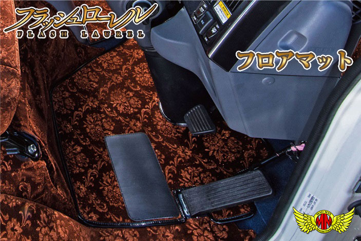 マトメテ割対象500円引 MY-FR019-12 送料無料 フラッシュローレル フロアマット 各色 お気にいる 運転席 助手席セット デュトロ標準 ルートバン HINO 後期型 ダブルキャブ 予約販売 DUTRO トラック 内装 小型 MADONNA