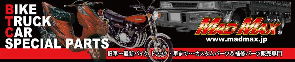 MADMAX:オートバイ・トラックパーツ専門店!欲しかったパーツはココにある!