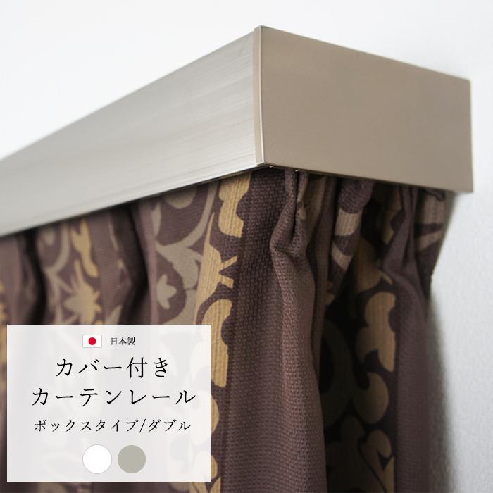 Curtains Rail Covers Curtain Menzilperde Net