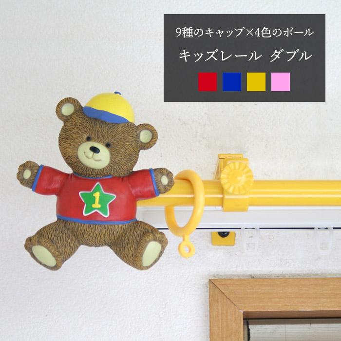 アイアンカーテンレール 子供部屋レール /ダブル/ 伸縮サイズ1.2m~2.1なのに高品質! 子供部屋のインテリアに