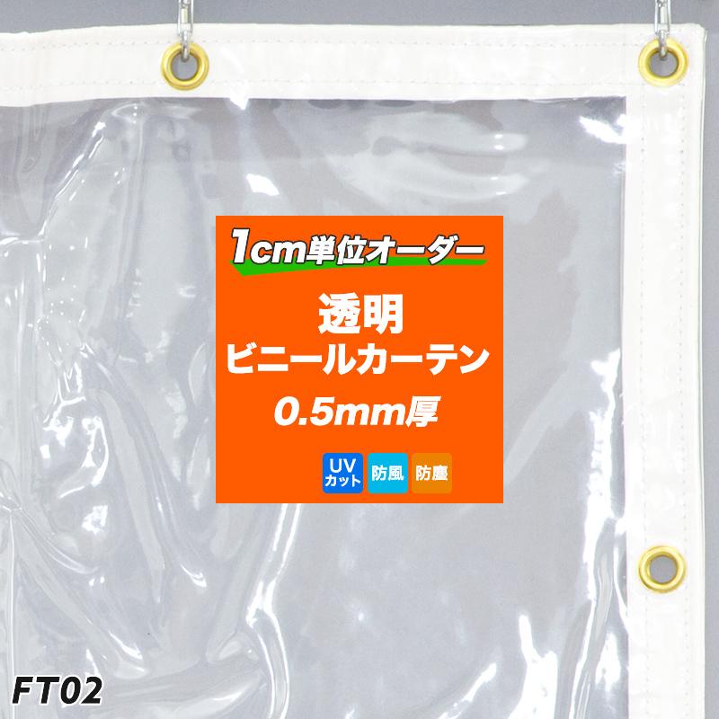 [10%OFFクーポン+20時~P10倍×25日限定]ビニールカーテン 【FT02】UVカットまもる君[0.5ミリ厚] 無色透明 [幅50~120cm [紫外線カット 日よけ 間仕切り カーテン ビニールシート 日焼け防止 倉庫 施設 透明カーテン UV対策 保温 冷暖房効率UP 節電][サイズオーダー] JQ