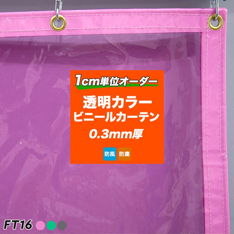 【数量は多】 PVC カーテンレール 透明 かわいい ピンク・グリーン・グレー [幅271~360cm×丈451~500cm] カーテン 窓際貴族 JQ:カーテン [サイズオーダー] 間仕切り「ポピー」0.3mm厚【FT16】 ビニール オシャレ ビニールカーテン シート ビニールシート カラー-DIY・工具