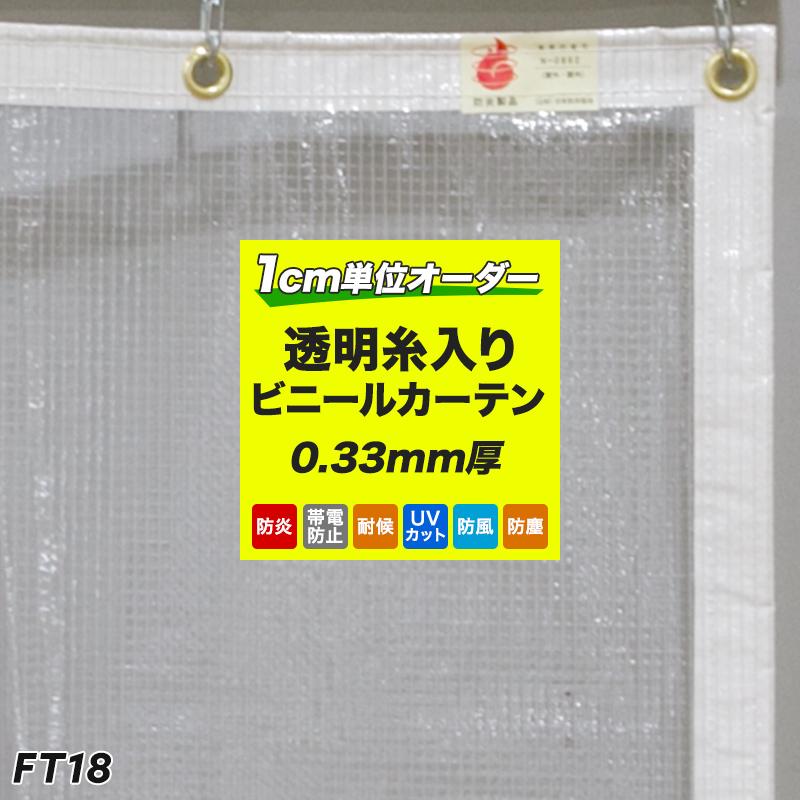 [サイズオーダー]ビニールシート 【FT18】 防炎 帯電防止 耐候 UVカット PVCビニールカーテン/清か〈せいか〉/[0.33mm厚]/[幅101~200cm×丈301~350cm] 《約10日後出荷》 [間仕切り カーテン ビニールシート ビニールカーテン 透明 ビニシー 節電 友安製作所]02P12Oct15