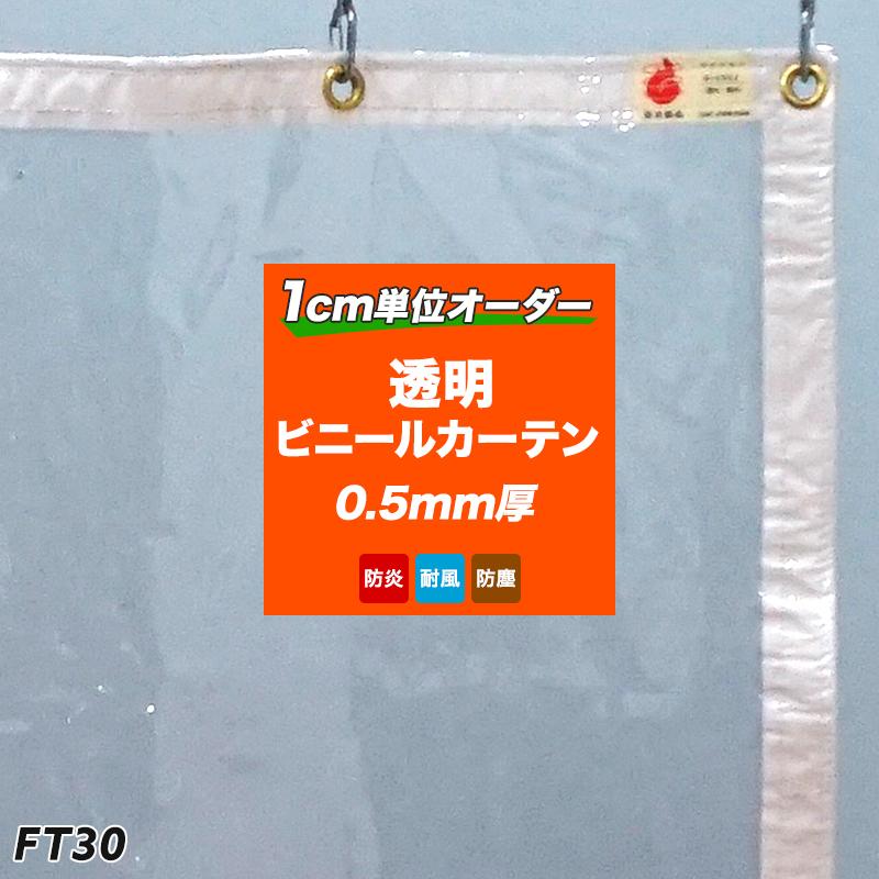 [10%OFFクーポン+20時~P10倍×25日限定]ビニールカーテン 透明 防炎 PVCアキレス 0.5mm厚【FT30】 幅50~90cm 丈401~450cm 倉庫・会社・事務所・店舗・デッキ・ガレージ・ベランダ・部屋の間仕切に 冷暖房効果UP [ビニールシート ビニシー] JQ