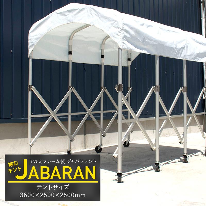 アルミフレーム製 ジャバラテント 360 縮むテント JABARAN 幅3600×高さ2500×長さ2500mm 《3週間後出荷》[伸縮タープ 大型タープ アコーディオン型テント 伸縮テント 簡易テント キャスターテント 移動テント 折りたたみテント 簡易ガレージ 簡易通路 仮設テント 資材置場]