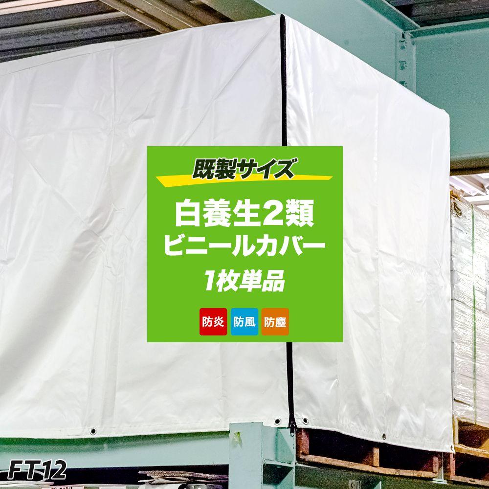 ビニールカバー 白色 養生シート パレットカバー 防水 屋外 雨よけ ビニール 雨避けカバー リフト用 機械カバー 台車カバー 箱 ボックスカバー 野積シリーズ FT12 1500×1500×1200mm 1枚 JQ