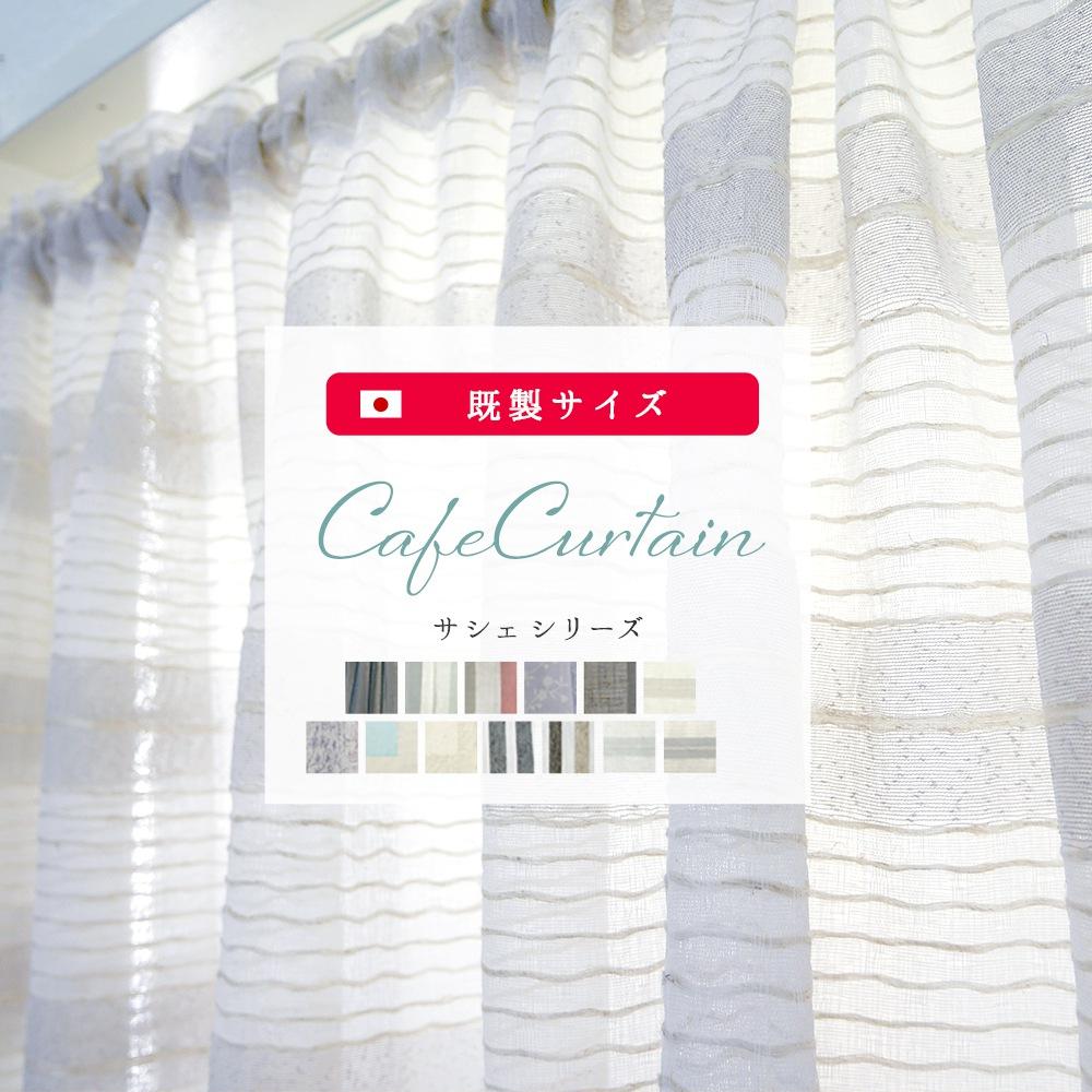 カーテン カフェ