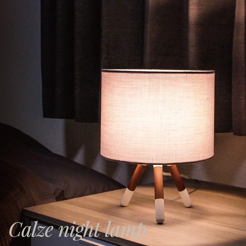 照明 ライト インテリア おしゃれ diclasse ディクラッセ LED 電球 Calze カルツェ ナイトランプ テーブルランプ テーブルライト デスクランプ ナイトランプ 書斎 寝室 ベッドルーム 洋室 和室 灯り オレンジ色 Calze カルツェ ナイトランプ JQ