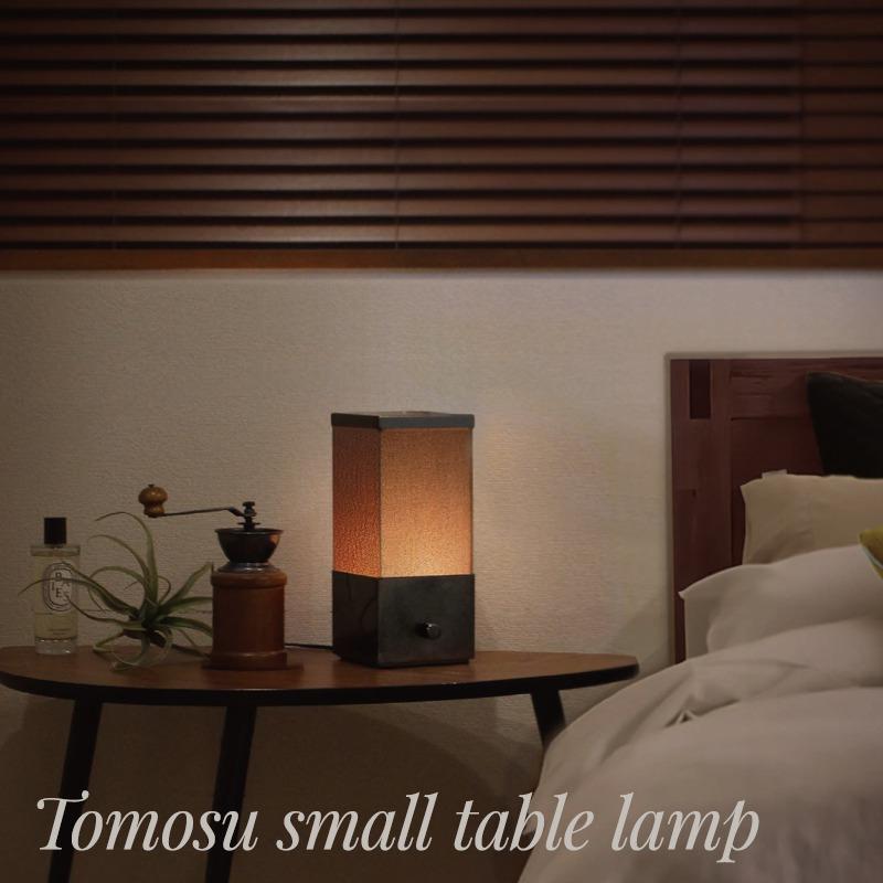 照明 ライト インテリア おしゃれ diclasse ディクラッセ LED 電球 Tomosu トモス テーブルランプ テーブルライト デスクランプ 寝室 ベッドルーム 和室 灯り 足利ファイバーテクノロジープロジェクト Tomosu small トモス スモール テーブルランプ JQ