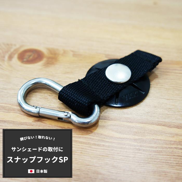 日本製☆ステンレス製で錆びない 日よけ サンシェード すだれ などの取付に 付け型 スナップフックSP 最安値に挑戦 半額 スナップフック ## 1個 ネコポス便対応 ステンレス製 日本製 3個まで