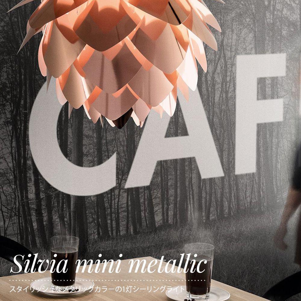 照明 電器 ライト ELUX エルックス UMAGE ウメイ VITA ヴィータ 北欧 デンマーク おしゃれ デザイン ゴールド コパー カパー 1灯シーリングライト 天井 天井照明 ペンダントライト シーリングライト Silvia mini metallic シルヴィア ミニ メタリック JQ