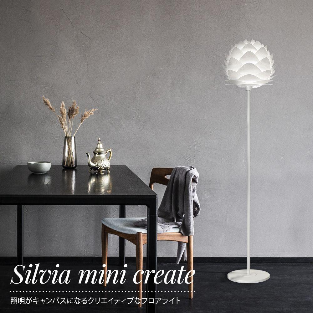 照明 電器 ライト ELUX エルックス UMAGE ウメイ VITA ヴィータ 北欧 デンマーク おしゃれ 床置き フロアライト フロアスタンド スタンドライト UMAGE Silvia mini create シルヴィア ミニ クリエイト フロアライト 3営業日後出荷