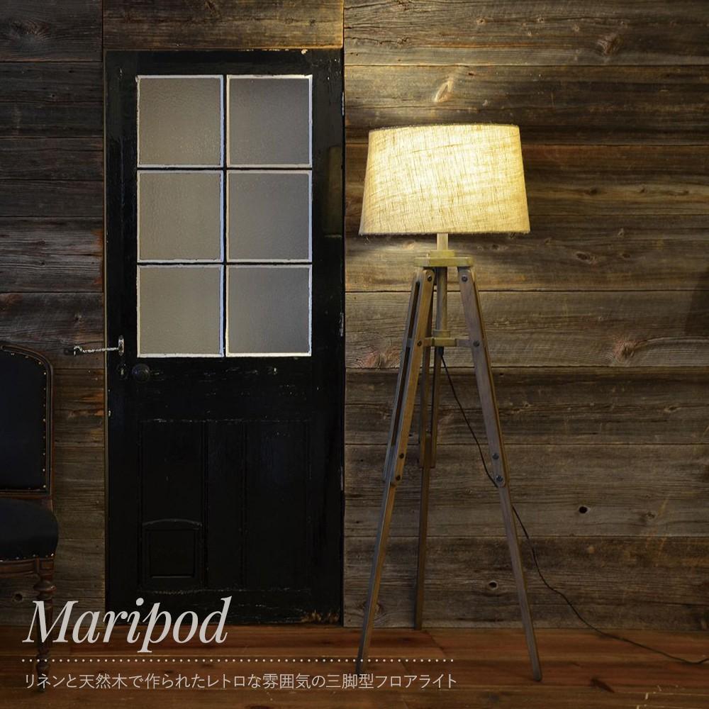照明 照明器具 ライト フロアランプ スタンドライト スタンド照明 屋内照明 間接照明 led 1灯 木製 北欧 モダン ヴィンテージ アンティーク ナチュラル おしゃれ リビング ダイニング 寝室 和室 ソファサイド ベッドサイド Maripod マリポッド フロアライト JQ