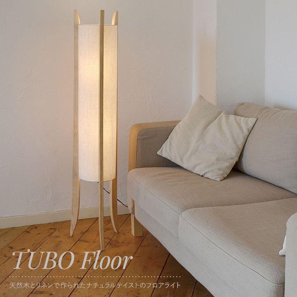 照明 照明器具 ライト フロアランプ スタンドライト スタンド照明 屋内照明 間接照明 led 2灯 木製 北欧 モダン 和モダン スタイリッシュ ナチュラル おしゃれ リビング ダイニング 寝室 和室 ソファサイド TUBO Floor チューボ フロア フロアライト JQ