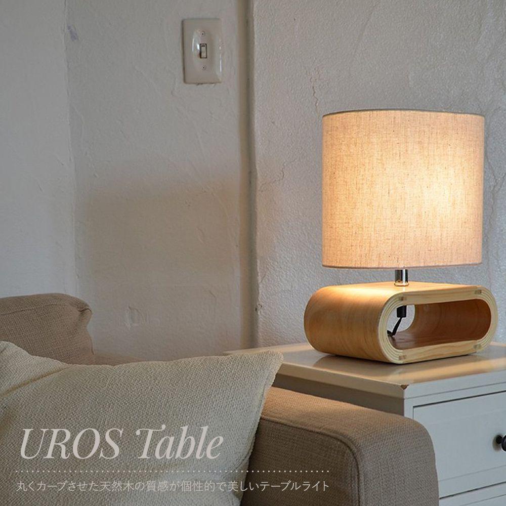 照明 照明器具 ライト テーブルランプ テーブルライト 卓上ライト スタンドライト スタンド照明 屋内照明 間接照明 led 1灯 木製 北欧 モダン 和モダン ナチュラル おしゃれ リビング ダイニング 寝室 和室 ベッドサイド UROS Table ウロス テーブル 3営業日後出荷