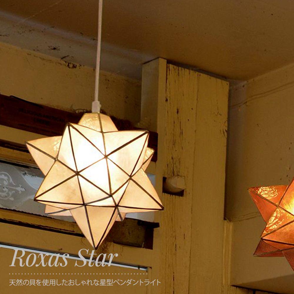 照明 ペンダントライト おしゃれ リビング ダイニング 吊り下げ LED 北欧 キッチン 星型 アンティーク風 ホワイト ブラウン かわいい 貝 シェル ホワイト E17 カピス 鉛 引掛けシーリング Roxas star pendant ロハス スターペンダント 1灯ペンダントライト JQ