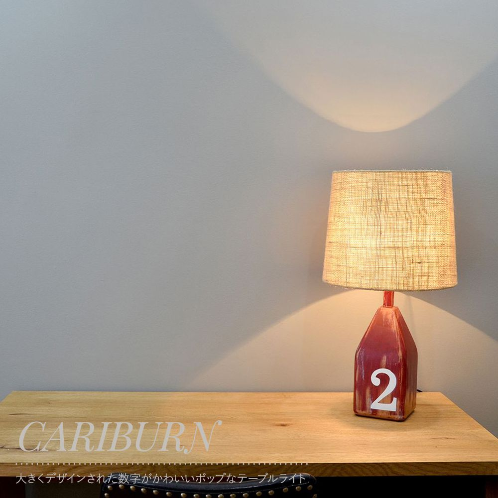 照明 照明器具 ライト テーブルランプ テーブルライト 卓上ライト スタンドライト スタンド照明 屋内照明 間接照明 led 1灯 木製 北欧 モダン ナチュラル おしゃれ リビング ダイニング 寝室 子供部屋 ベッドサイド CARIBURN カリバーン テーブルライト JQ