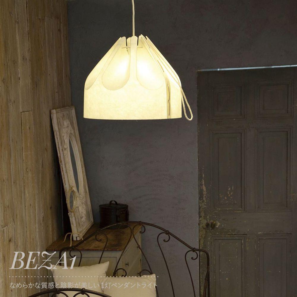 照明 照明器具 ライト シーリングライト つりさげ 天井照明 屋内照明 led 1灯 シンプル 北欧 モダン ナチュラル おしゃれ リビング ダイニング 寝室 BEZA1 ベザ1 1灯 ペンダントライト 3営業日後出荷