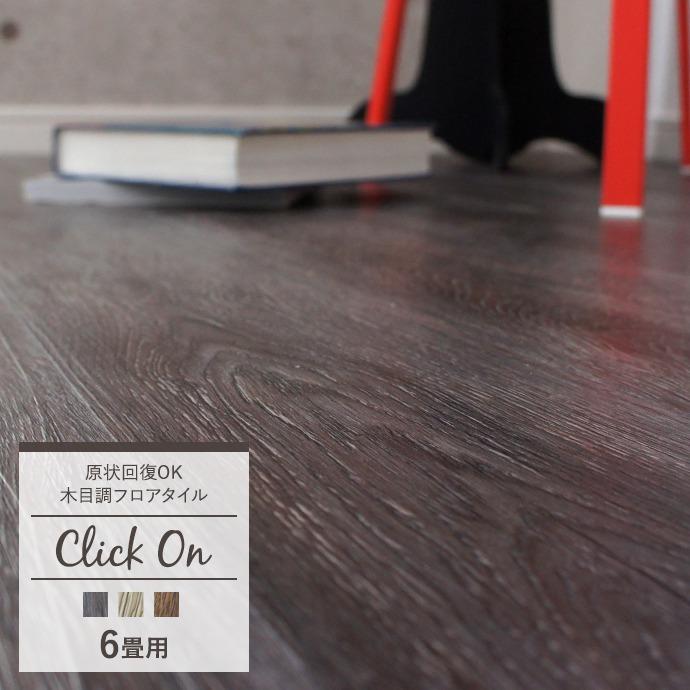 フロアタイル シート 木目調 タイル 接着剤不要 はめ込み式 床材 木目 ウッド フローリング 畳の上から使える/ハッピータイル /●クリックオン/ 6畳セット 7ケース 約9.72平米用 リフォーム DIY 補修 張替え 友安製作所