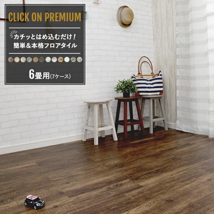 フロアタイル 接着剤不要 フローリングマット 畳に使える床材 K8F 木目調タイル「クリックオンプレミアム/6畳用セット/84枚」木目調 サイズ:150mm×936mm [はめ込み式 フロアマット フローリングタイル 張替え リフォーム 6帖]