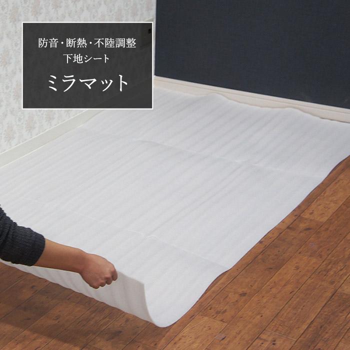 防湿 断熱 不陸調整シート☆ 1m単位 直営限定アウトレット 数量 卓抜 を3にすると 防音 不陸調整下地シート ミラマット 巾1m×長さ1m単位 3m でのお届けになります