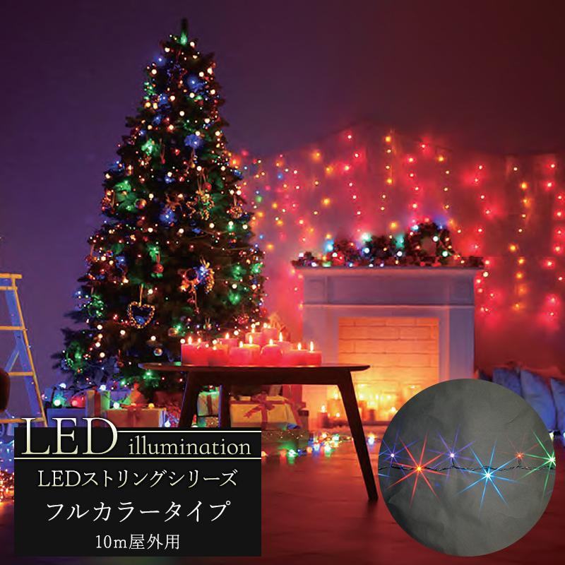 [全品10%OFF×5日限定クーポン+P10倍20時~4H]イルミネーション LED ストリング フルカラータイプ 10m [クリスマス led 屋外 ライト クリスマスツリー 飾り オーナメント ライトアップ ピンク ホワイト レッド グリーン ブルー イエロー 白 青 緑 赤 黄 豪華] JQ
