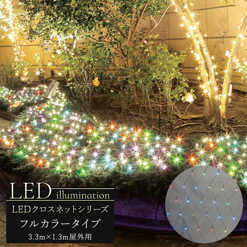 イルミネーション LED クロスネット フルカラータイプ 3.3m×1.3m [クリスマス led 屋外 ライト クリスマスツリー 飾り オーナメント ライトアップ ピンク ホワイト レッド グリーン ブルー イエロー 白 青 緑 赤 黄 豪華] JQ