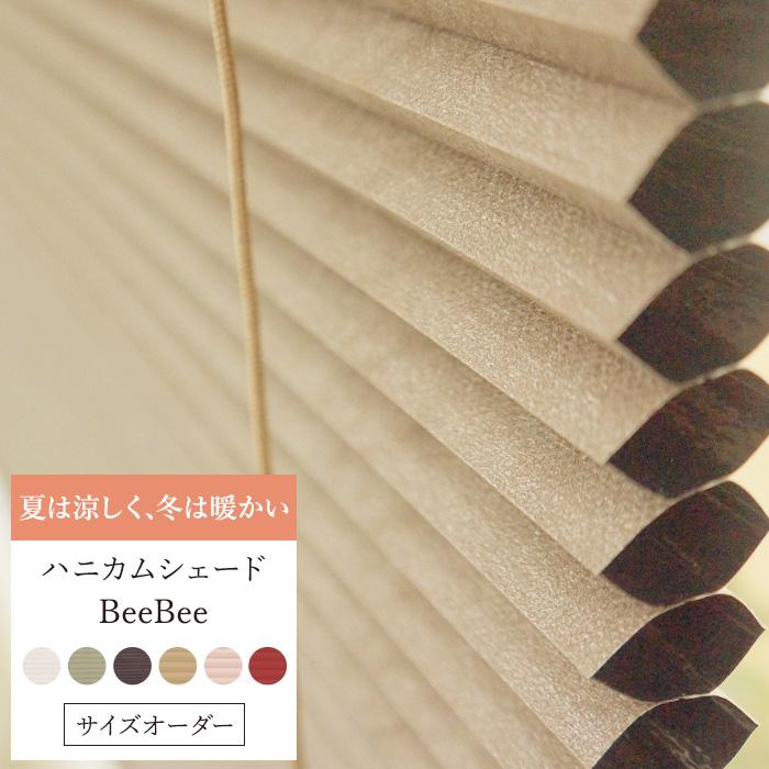 [サイズオーダー] ハニカムシェード 「Bee Bee」/シングル プレーン/[幅151~180cm 丈151~180cm] [ハニカムスクリーン 遮熱 断熱 保温 省エネ ブラインド スクリーン 彩 北欧 和風 日本製 おしゃれ インテリア] [メーカー直送品]《約14日後出荷》