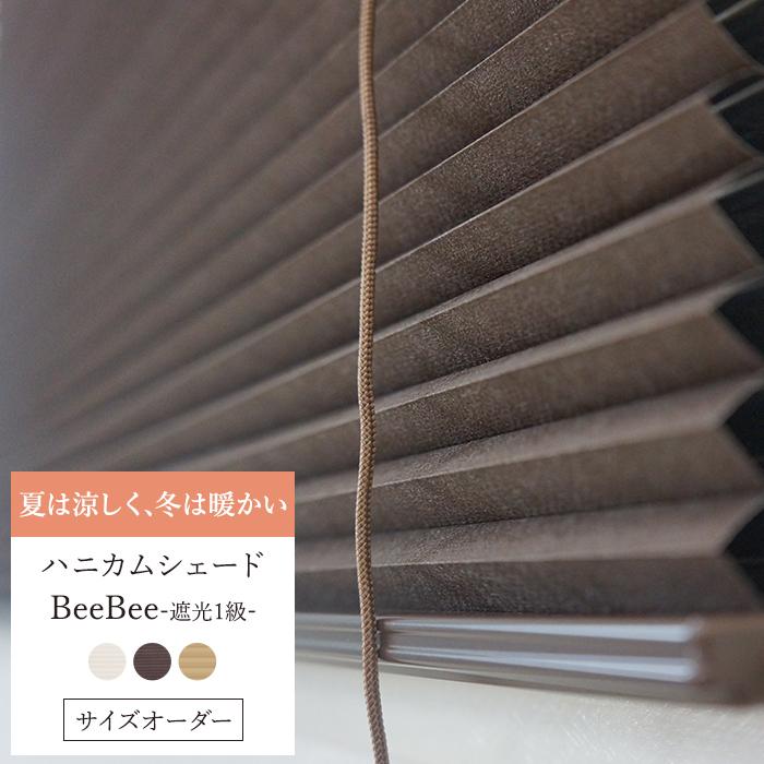 [サイズオーダー] ハニカムシェード 「Bee Bee」/遮光1級 シングル /[幅181~210cm 丈181~210cm] [ハニカムスクリーン 遮熱 断熱 保温 省エネ ブラインド スクリーン 彩 北欧 和風 日本製 おしゃれ インテリア] [メーカー直送品]《約14日後出荷》