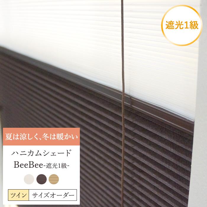 [8%OFFクーポン×マラソン][サイズオーダー] ハニカムシェード 「Bee Bee」/遮光1級 ツイン /[幅31~60cm 丈121~150cm] [ハニカムスクリーン 遮熱 断熱 保温 省エネ ブラインド スクリーン 彩 北欧 和風 日本製 おしゃれ インテリア] [メーカー直送品]《約14日後出荷》