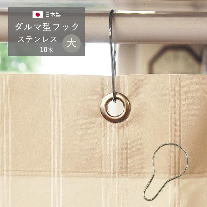 シャワーカーテンの取付けに… ダルマ型フック 大[10個セット]ステンレス製 日本製 [ネコポス便対応/10個まで]