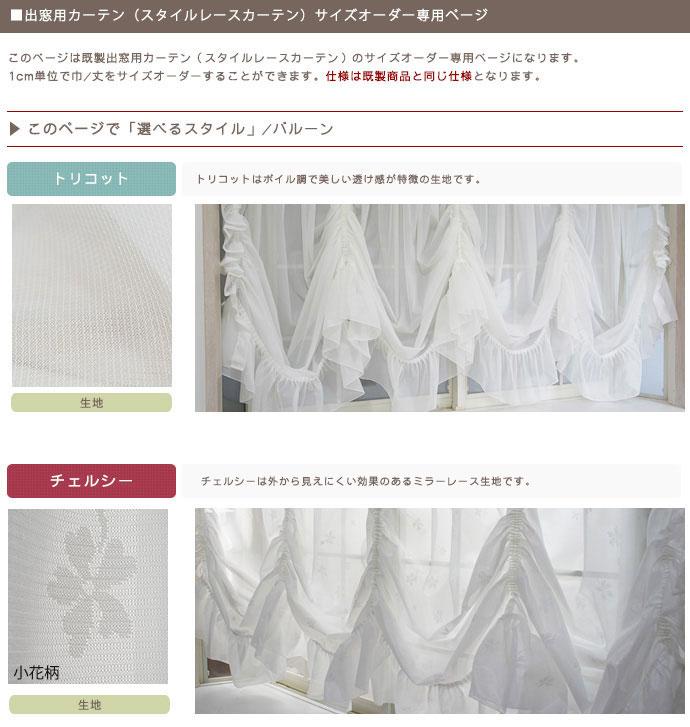 [サイズオーダー]出窓 カーテン /スタイルレースカーテン/巾~400cm/丈~150cm/バルーン/[トリコット/チェルシー]《約10日後出荷》日本製